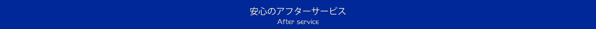 安心のアフターサービス
